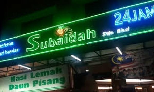 jobs available in subaidah restaurant