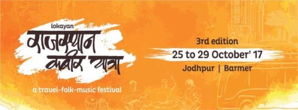 Rajasthan Kabir Yatra 2017 Jodhpur Barmer