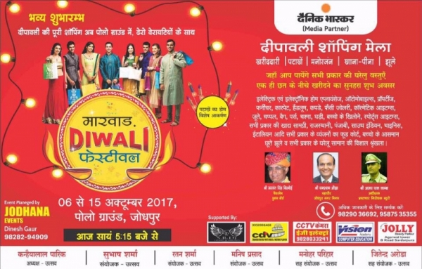 Marwar Diwali Trade Fair