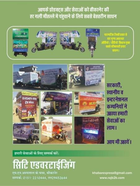City Advertising Bikaner