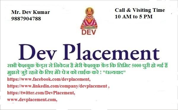 Dev Placement